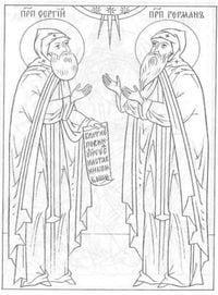 бесплатно православие раскраски библия 1