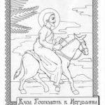 бесплатно православие раскраски библия