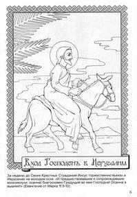 besplatno-pravoslavie-raskraski-biblija Религия