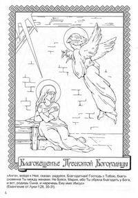 besplatno-raskraski-biblija-pravoslavie Религия