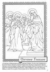 besplatno-raskraski-po-pravoslavnoj-kulture Религия