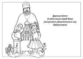 besplatno-raskraski-pravoslavnye-raspechatat-1 Религия