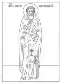 бесплатно раскраски православные 1