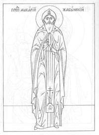 библия православие раскраски 2