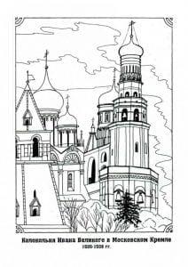чудеса божии раскраски церковь и храм православие