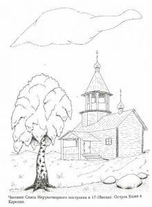 po-osnovam-pravoslavnoj-kultury-raskraski-2-220x300 Религия
