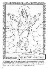 распечатать бесплатно церковь и храм православие чудеса божии раскраски 1