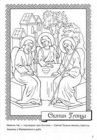 распечатать бесплатно раскраски православные 1