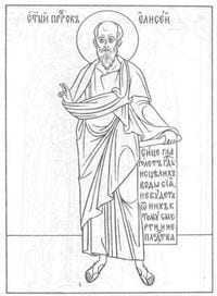 распечатать библия православие раскраски 1