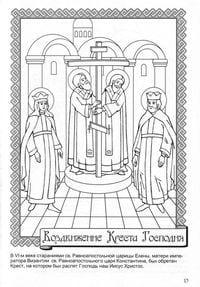 raspechatat-na-temu-pravoslavie-raskraski Религия