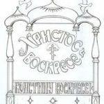 распечатать православие раскраски 1