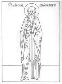 распечатать раскраски библия православие