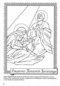 распечатать раскраски по православной культуре 1