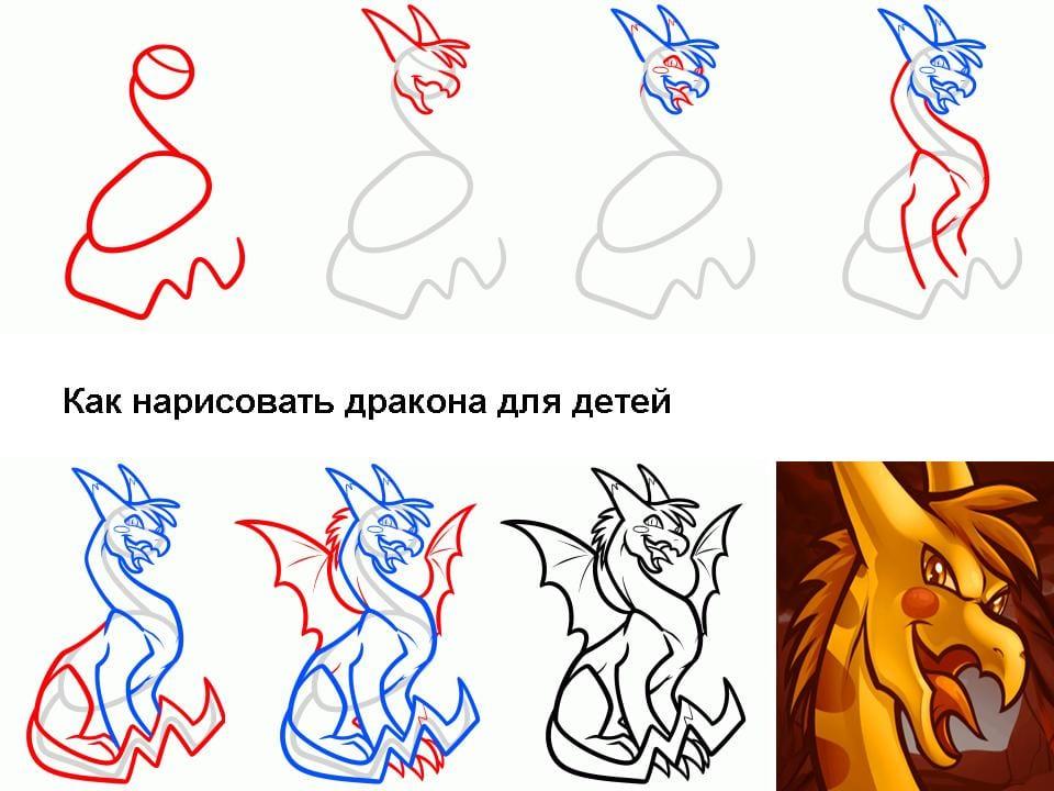 как нарисовать дракона для детей