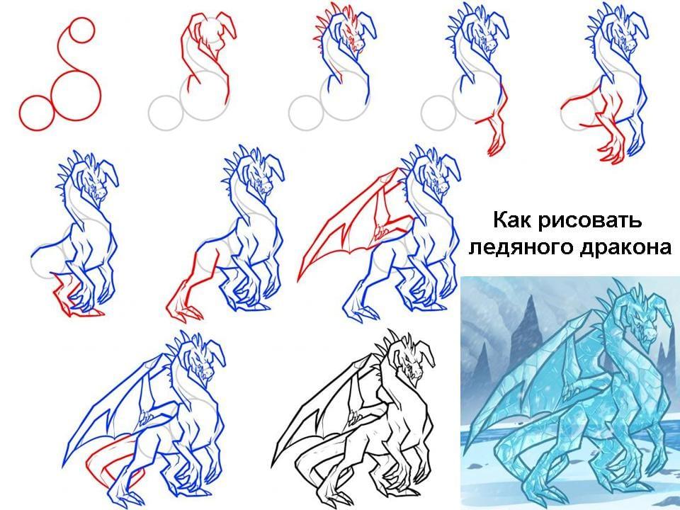как нарисовать ледяного дракона