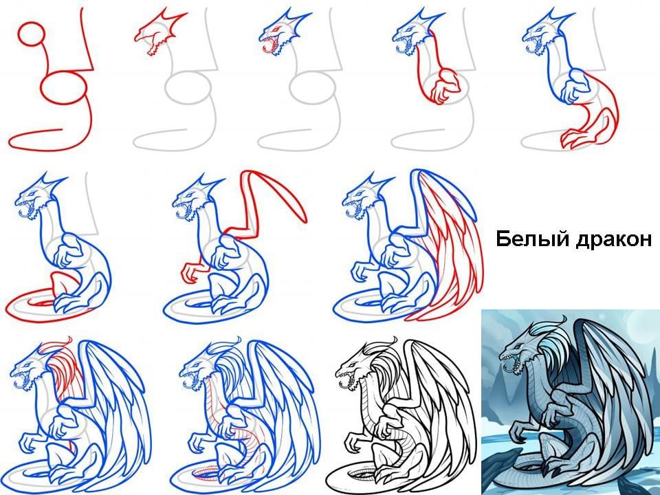 21 Как нарисовать дракона поэтапно