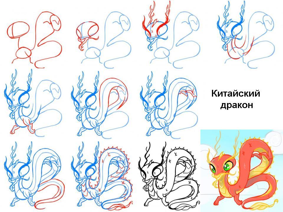 Рисуем и Срисовываем Дракона