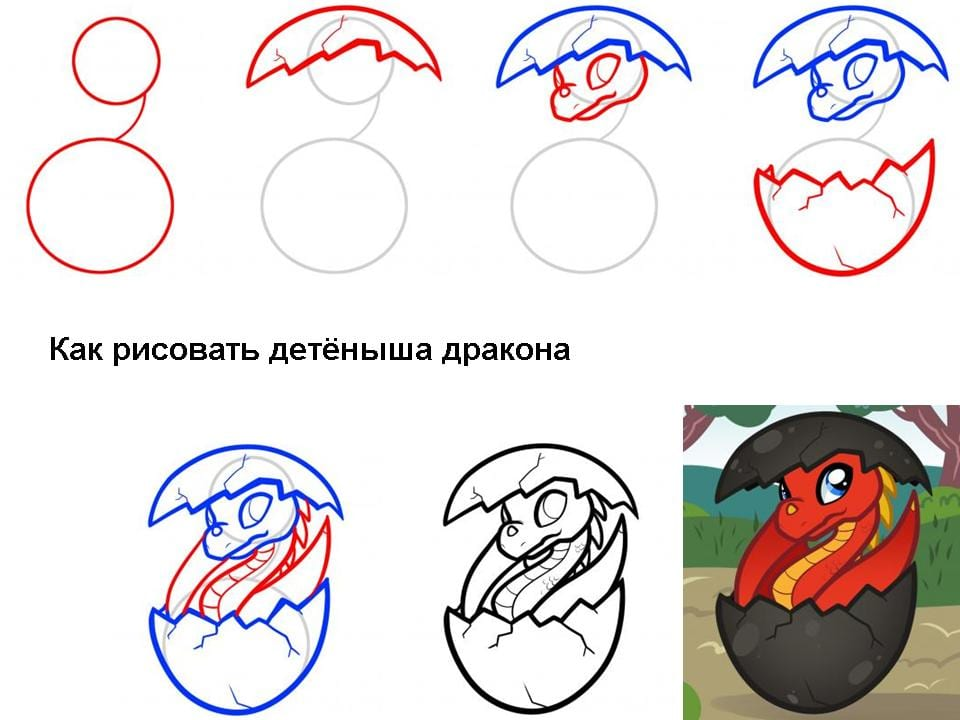 как нарисовать детеныша дракона
