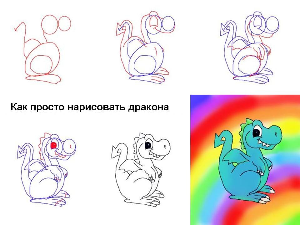Как нарисовать красивого дракона поэтапно но легко