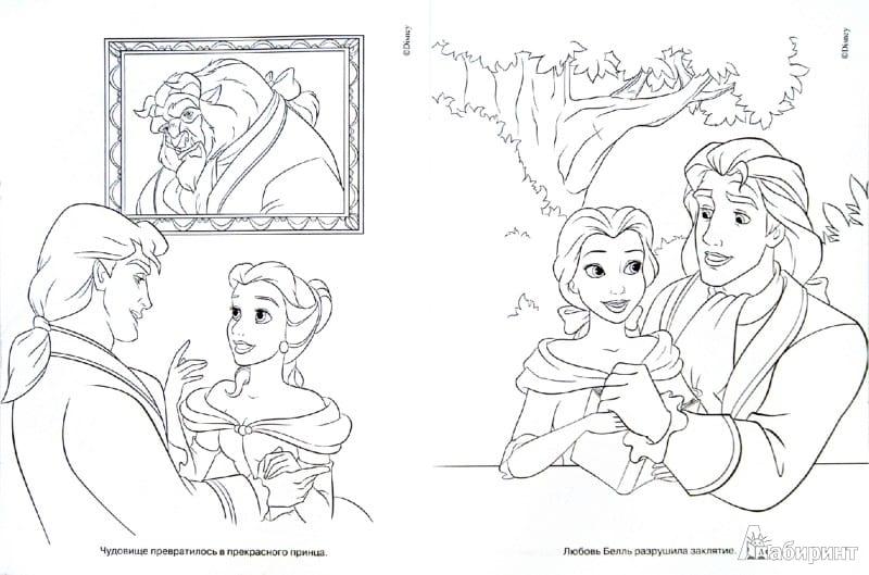 Раскраска Принц и Бэлль
