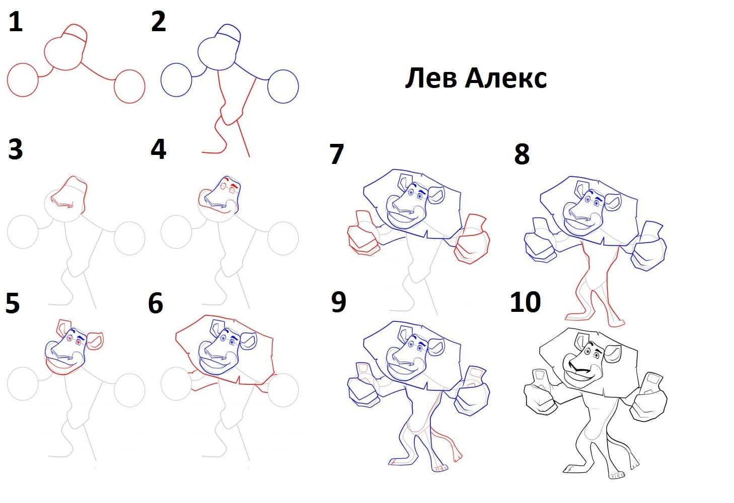 как нарисовать льва Алекса
