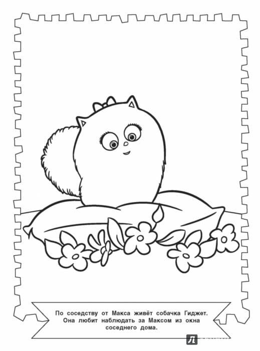 -жизнь-домашних-животных-раскраска-19 Тайная жизнь домашних животных раскраска (19)