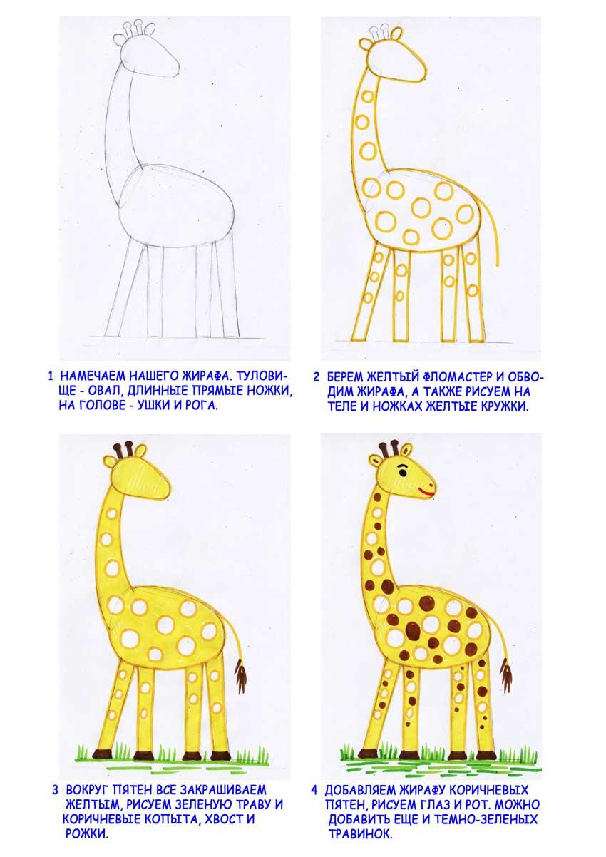 как нарисовать жирафа детям