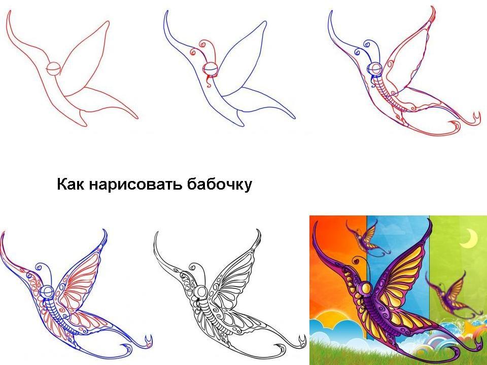 Волшебная бабочка нарисовать