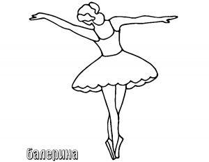 Балерины раскраски (10)