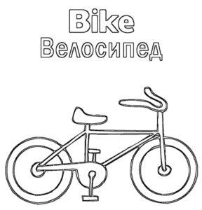 Велосипед картинки раскраски (60)