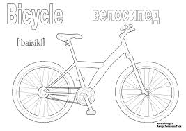 Велосипед картинки раскраски (66)