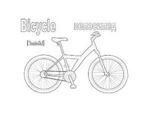 Велосипед картинки раскраски (68)