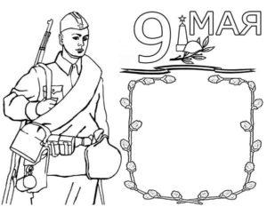 Военные солдаты картинки раскраски (16)