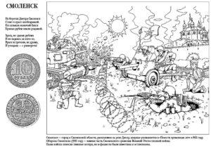 Война картинки раскраски (2)
