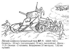 Война картинки раскраски (34)