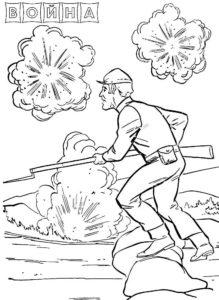 Война картинки раскраски (49)
