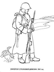 Война картинки раскраски (7)