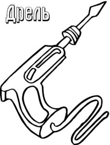 Инструменты картинки раскраски (5)