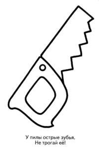 Инструменты пила картинки раскраски (3)