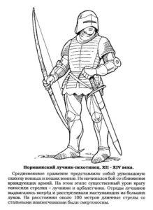 Лук и стрелы картинки раскраски (16)