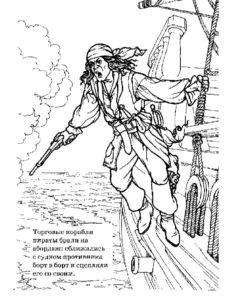 Пираты картинки раскраски (34)