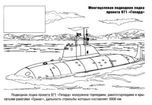 Подводная лодка картинки раскраски (15)
