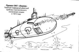 Подводная лодка картинки раскраски (19)