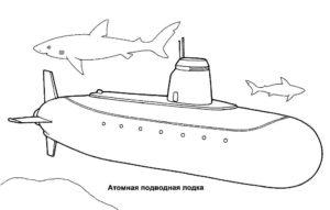 Подводная лодка картинки раскраски (3)