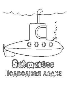 Подводная лодка картинки раскраски (34)