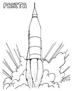 Ракета картинки раскраски (24)
