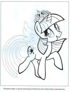 мой маленький пони искорка сумеречная картинки раскраски крупные (6)