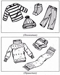 одежда для детей картинки раскраски крупные (1)