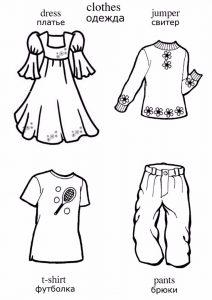 одежда для детей картинки раскраски крупные (26)