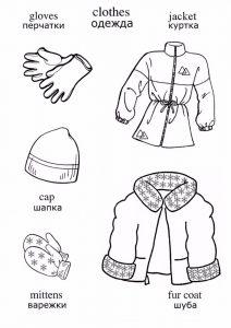 одежда для детей картинки раскраски крупные (29)